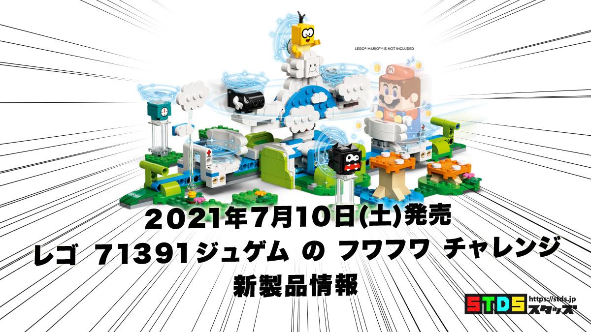 7月10日発売レゴ『71389 ジュゲム の フワフワ チャレンジ』新製品情報(2021)