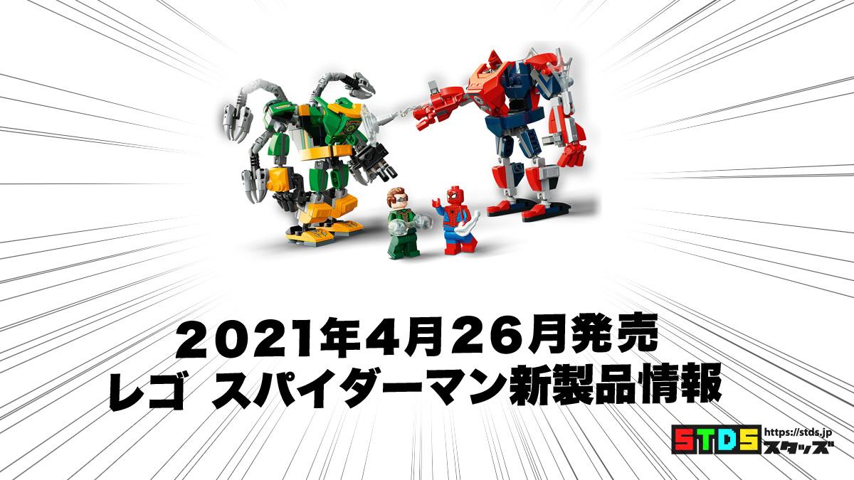 4月26日発売レゴ マーベル『76198スパイダーマンとドクター・オクトパスメカバトル』新製品情報(2021)