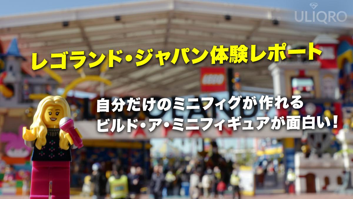 レゴランド・ジャパンでオリジナルミニフィグを作ろう!ビルド・ア・ミニフィグ体験レポート