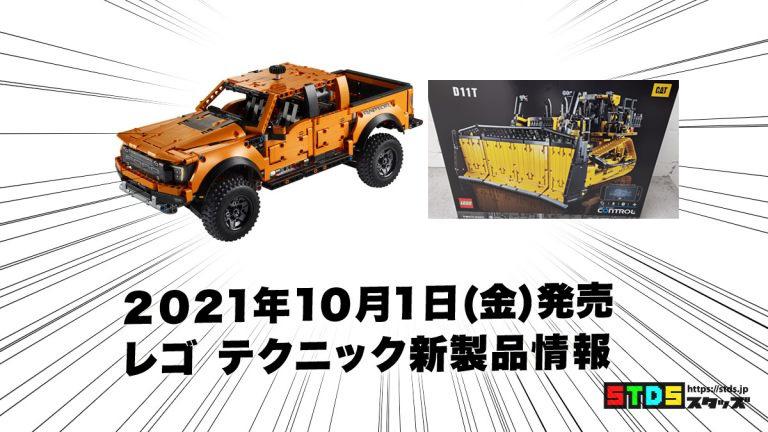 10月1日発売レゴ テクニック『42126 フォードピックアップトラック』『42131 CAT D11Tブルドーザー』新製品情報:遊びながら機械を学ぶシリーズ(2021)