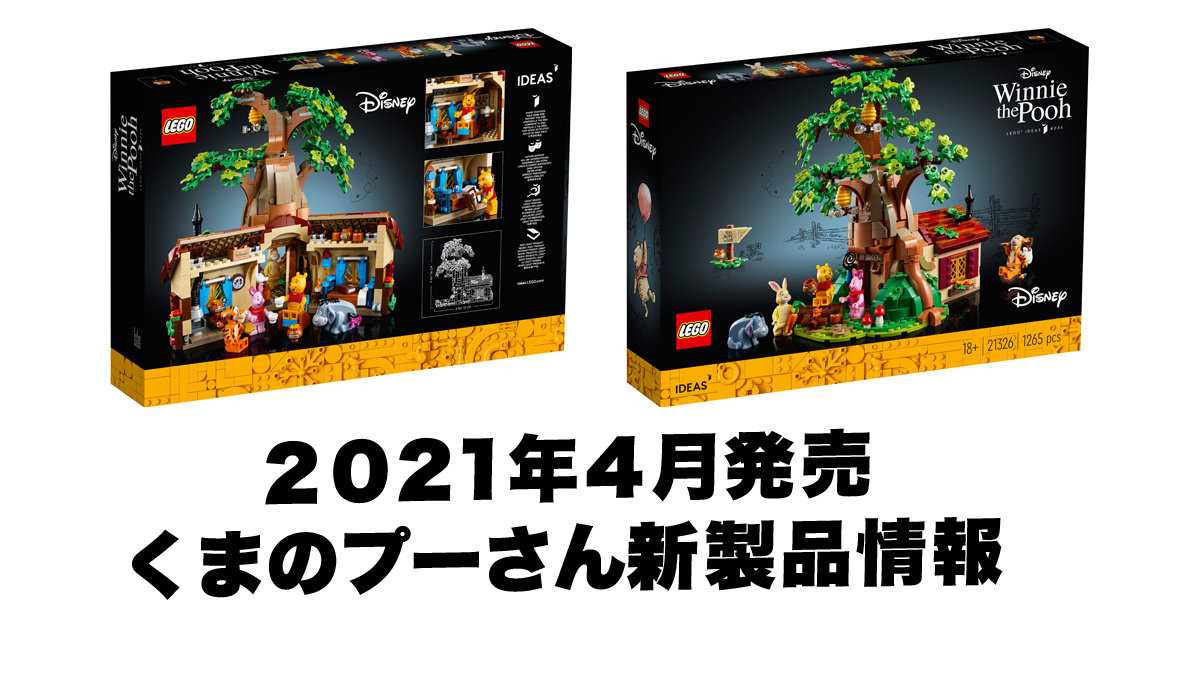 4月1日全国発売!レゴ 21326 くまのプーさん2021年春の新製品