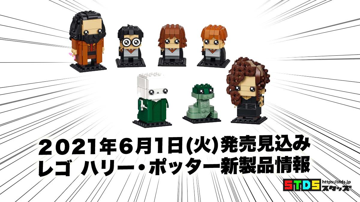 6月1日発売見込みレゴ ハリー・ポッター ブリックヘッズ新製品情報:4人と3人セット(2021)