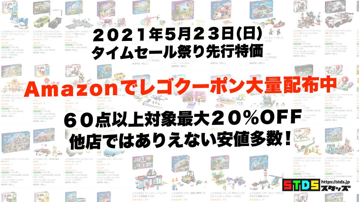 5月23日深夜からAmazonで最大20%OFFレゴクーポン大量配布スタート!タイムセール祭り先行特価(2021)