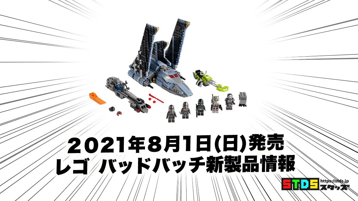 8月1日発売レゴ『75314 バッド・バッチ・シャトル』スター・ウォーズ新製品情報(2021)