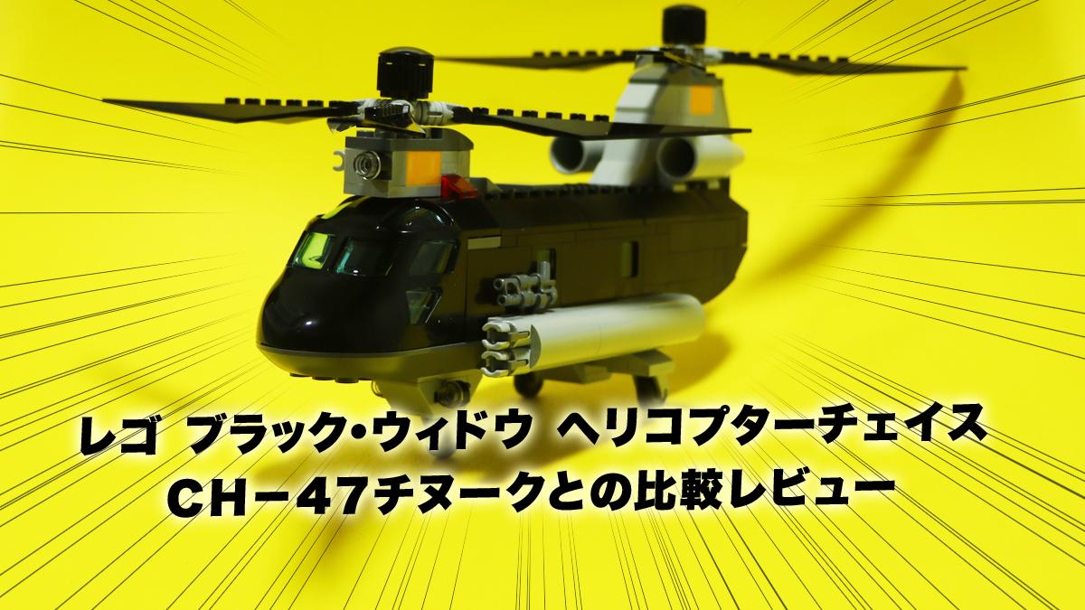 レゴ『76162ブラック・ウィドウヘリ』と『CH-47チヌーク』比較しながらレビュー
