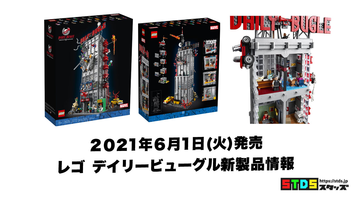 6月1日発売レゴスパイダーマン『76178 デイリー・ビューグル』新製品情報(2021):スパイダーマン大人レゴ