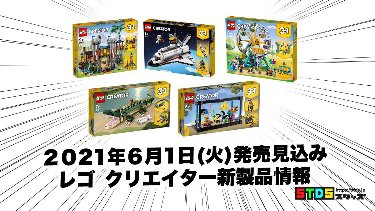 2021年6月1日発売見込みレゴ クリエイター新製品情報:中世の城、シャトル、観覧車など(2021)