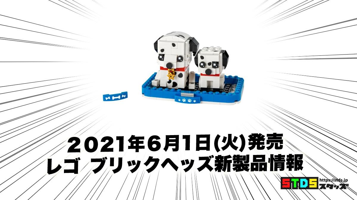 6月1日発売レゴ ブリックヘッズ『40479 ダルメシアン』新製品情報:ペットシリーズ(2021)
