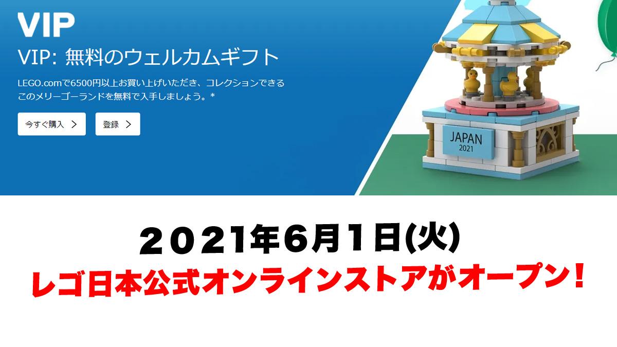 レゴ日本公式オンラインストアがオープン:VIP会員のメリット、ポイントなど(2021年6月1日)