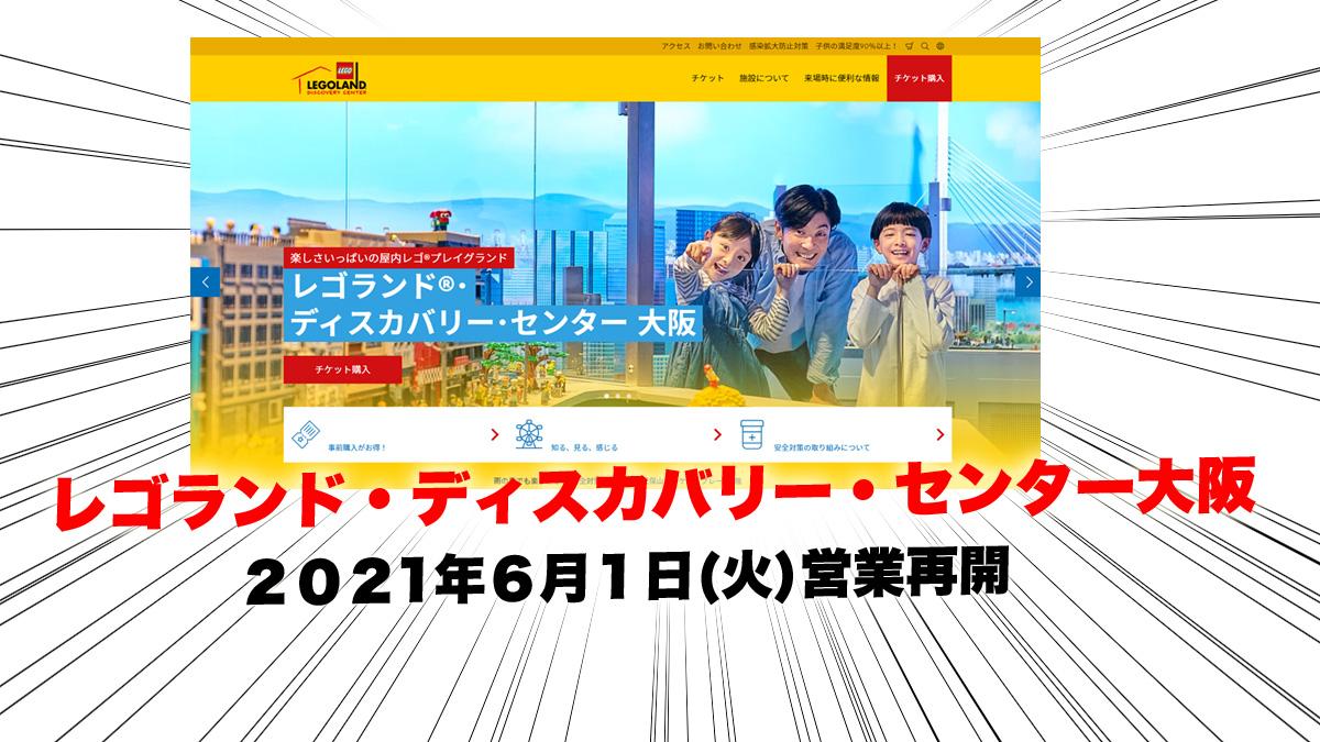 6月1日レゴランド・ディスカバリー・センター大阪営業再開(2021)