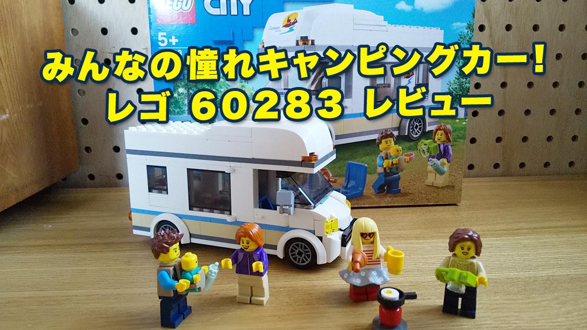 レゴレビュー みんなの憧れキャンピングカー!レゴシティ60283