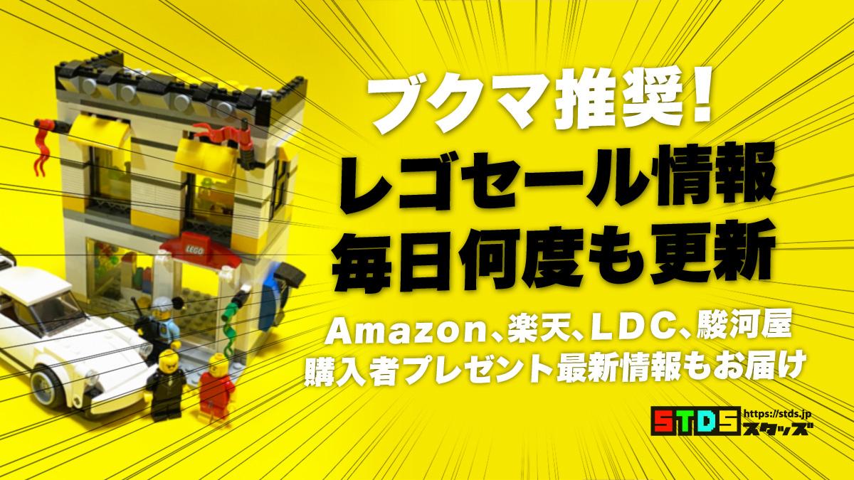 Amazonレゴ #LEGO セール情報【毎日何度も更新】巣ごもり・おうち時間にはレゴ:楽天、LDC情報もあり