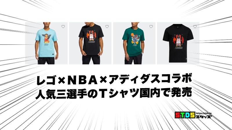 アディダスxレゴxNBAコラボのミニフィギュアTシャツ国内販売開始:スター選手三名を採用