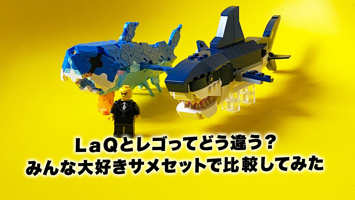 レゴとLaQはどう違う?サメを作って比較レビューしてみた