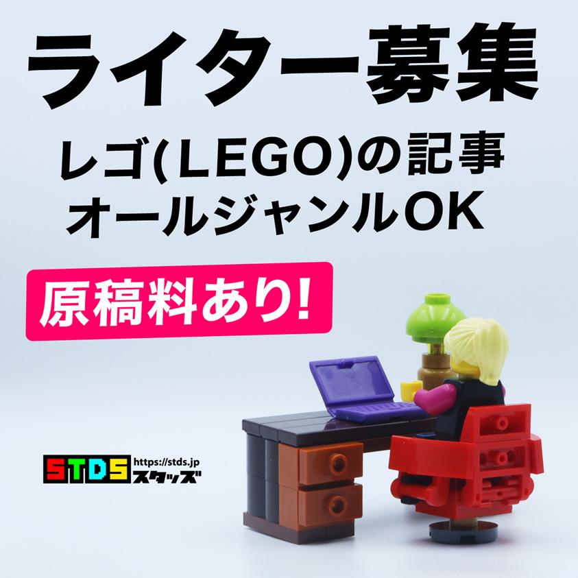 ゲストライター募集【原稿料あり】レゴ(LEGO)について書きたい記事オールジャンルOK