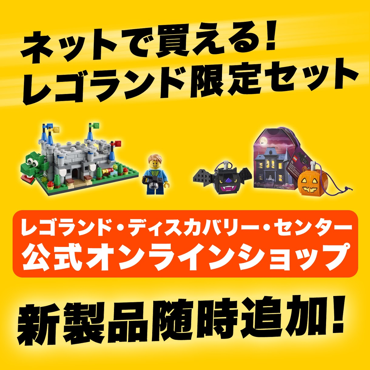 【LDC公式オンライン】ここでしか買えないレゴランド限定新着セットをチェック!