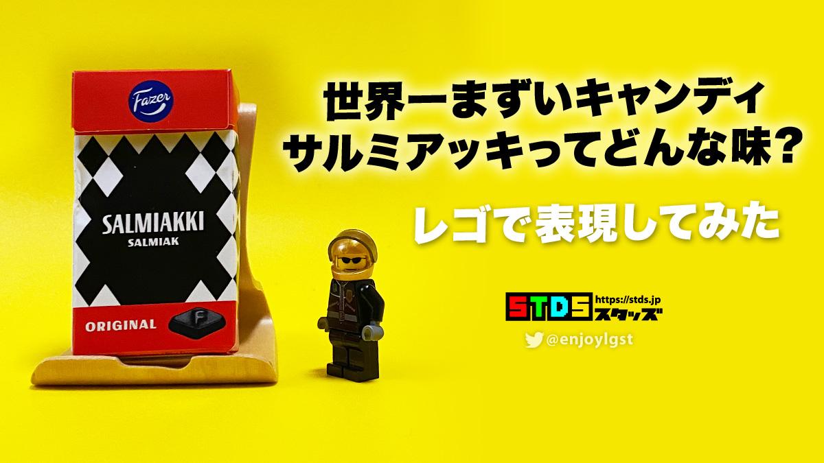 世界一まずい黒い飴『サルミアッキ』ってどんな味?レゴミニフィグで表現してみた