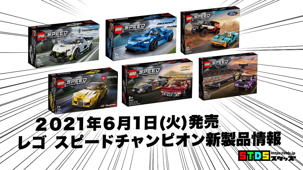 2021年6月1日発売レゴ スピードチャンピオン新製品情報:実在のレーシングカーをモデルにした人気シリーズ