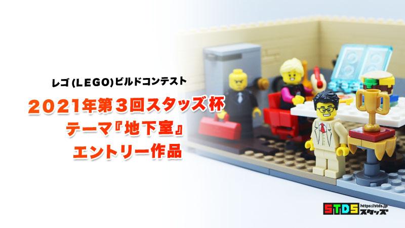 エントリー作品『ありの地下室』地下室レゴ(LEGO)ビルドコンテスト 2021年第3回スタッズ杯
