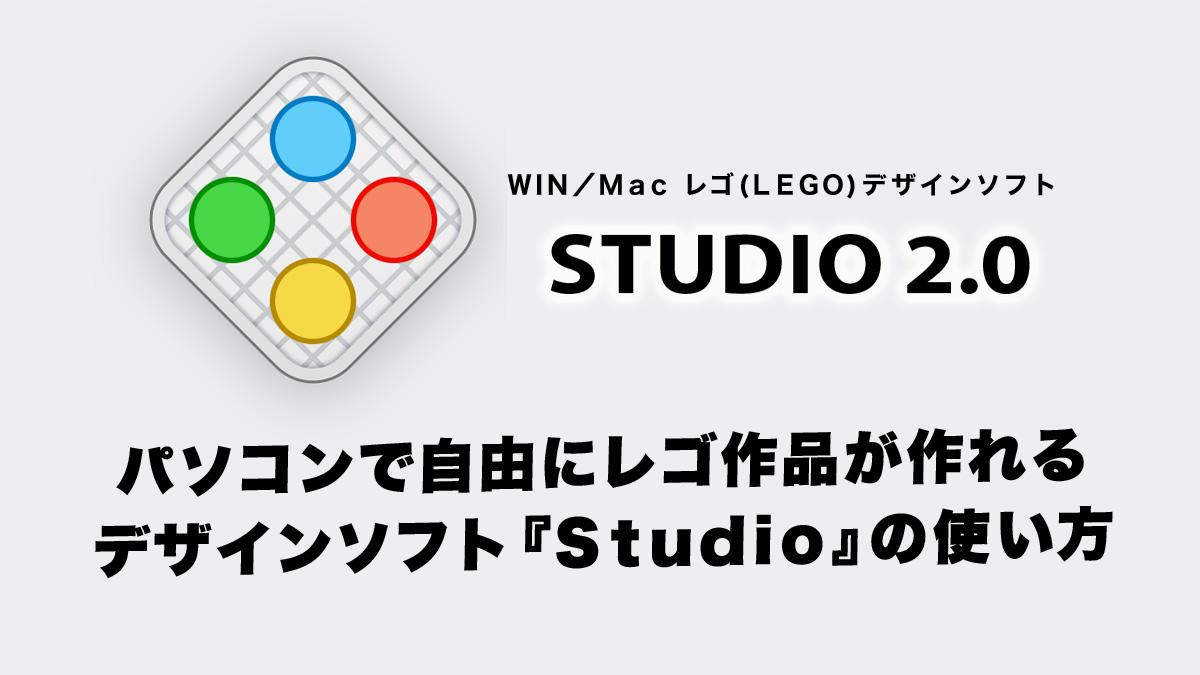 無料レゴデザインソフト『Studio』使い方入門:パーツはないけど作品が作りたいキッズにもおすすめ:PCとMacOK