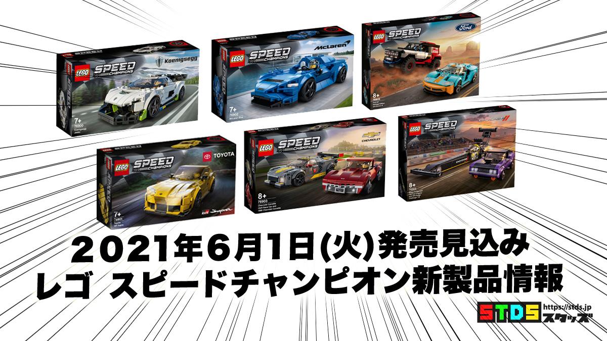 2021年6月1日発売見込みレゴ スピードチャンピオン新製品情報:実在のレーシングカーをモデルにした人気シリーズ