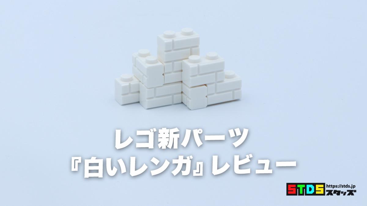 レゴ新パーツ『白いレンガ』レビュー:エーゲ海風建物におすすめ